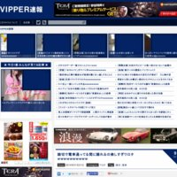 VIPPER速報