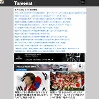 Tamenal