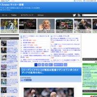 くろnewsサッカー速報