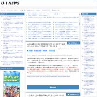 U-1 NEWS