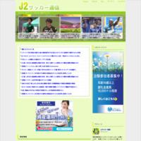 J2サッカー通信
