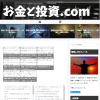 お金と投資.com